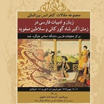 زبان فارسی در عهد گورکانیان