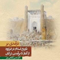 درآمدی بر تاریخ اسلام در فرارود