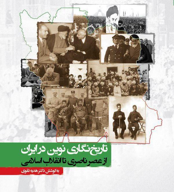تاریخ نگاری نوین در ایران
