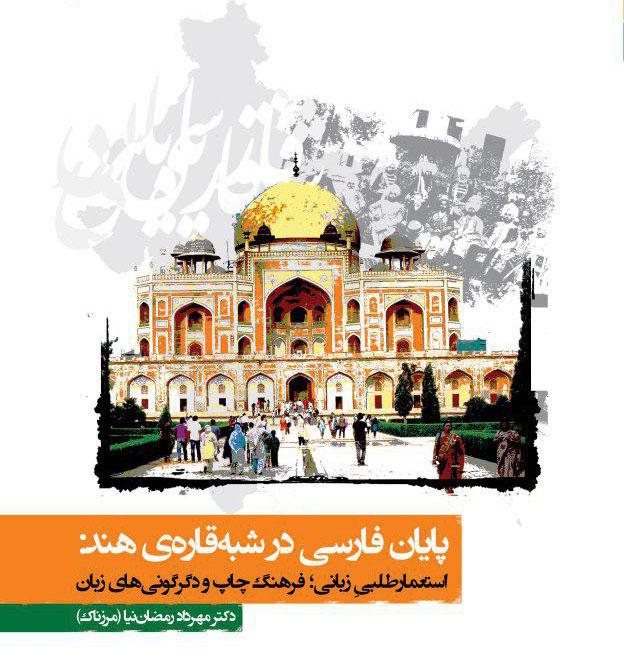 پایان فارسی در شبه قاره هند