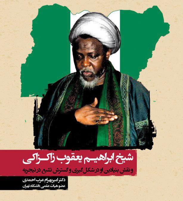 شیخ ابراهیم یعقوب زاکزاکی
