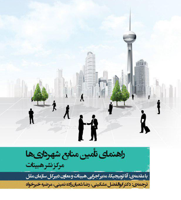 راهنمای تأمین منابع شهرداریها
