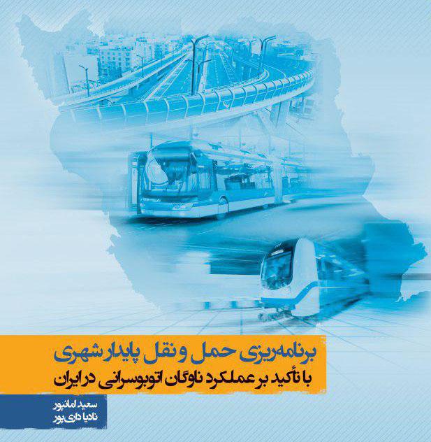 برنامه ریزی حمل و نقل پایدار شهری