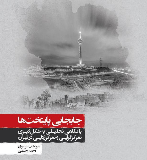 جابجایی پایتختها