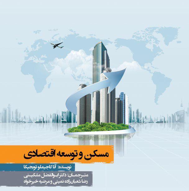 مسکن و توسعه اقتصادی
