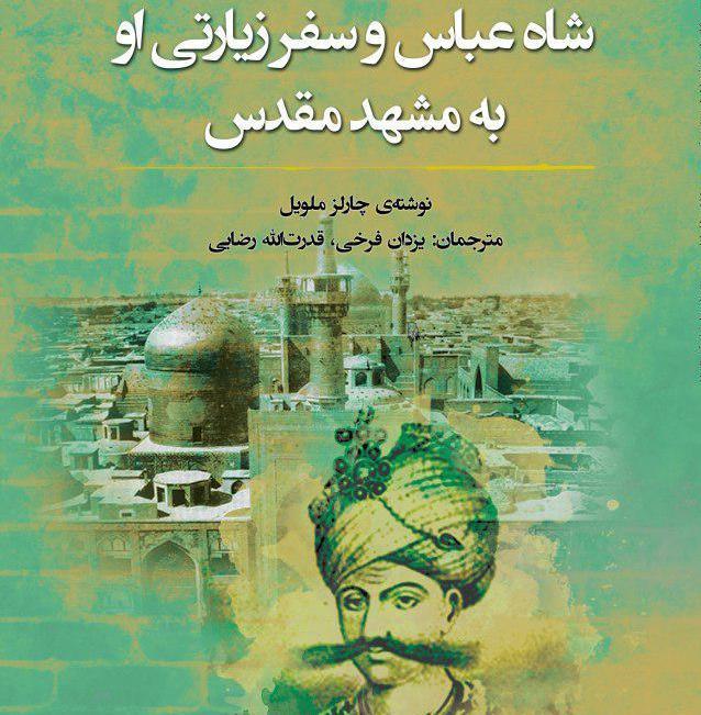 سفر شاهعباس به مشهد