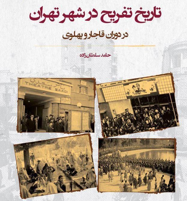 تاریخ تفریح در تهران